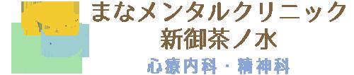 まなメンタルクリニック新御茶ノ水